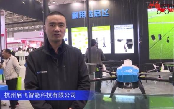 杭州啟飛智能科技有限公司-2019中國農機展視頻
