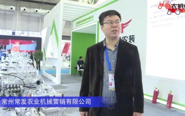 常州常發農業機械營銷有限公司-2019中國農機展視頻