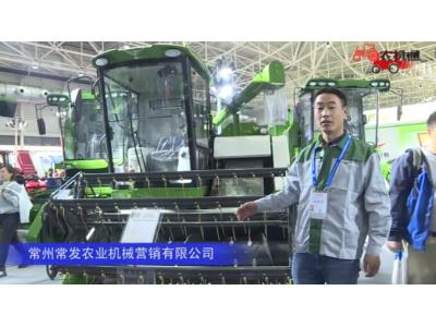 常州常发农业机械营销有限公司(3)2019中国农机展视频