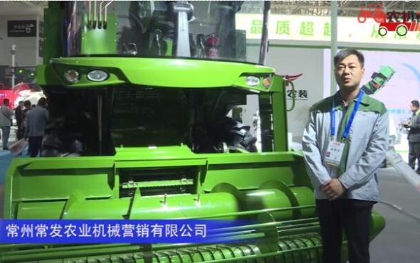 常州常发农业机械营销有限公司(2)-2019中国农机展视频