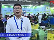 山东华龙农业装备股份有限公司-2019中国农机展视频