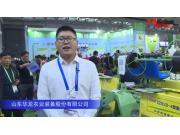 山東華龍農業裝備股份有限公司-2019中國農機展視頻