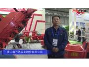 唐山鑫万达实业股份有限公司-2019中国农机展视频