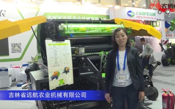 吉林省远航农业机械有限公司-2019中国农机展视频