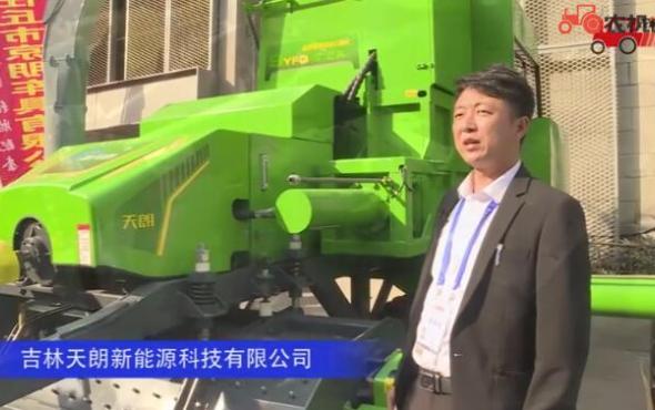 吉林天朗新能源科技有限公司-2019中国雷火展视频