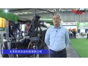 北京轩禾农业科技有限公司-2019中国农机展视频