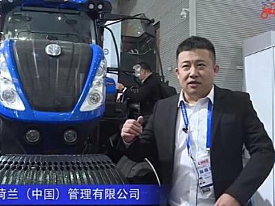 凯斯纽荷兰(中国)管理有限公司-2019中国平心在线农机展视频