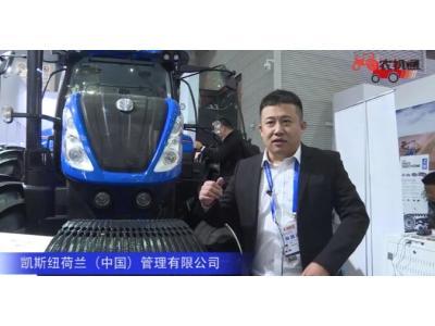 凱斯紐荷蘭(中國)管理有限公司-2019中國農機展視頻