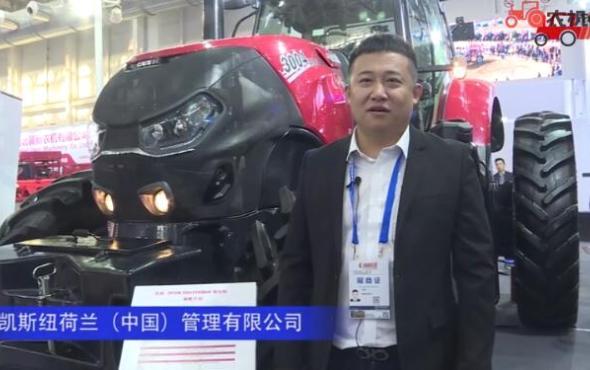 凯斯纽荷兰(中国)管理有限公司(2)-2019中国农机展视频