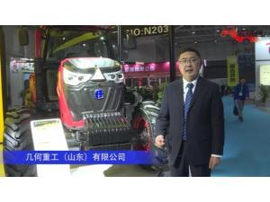 幾何重工(山東)有限公司-2019中國農機展視頻