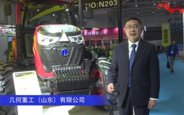 几何重工(山东)有限公司-2019中国农机展视频