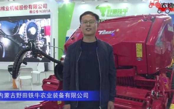 内蒙古野田铁牛农业装备有限公司-2019中国农机展视频