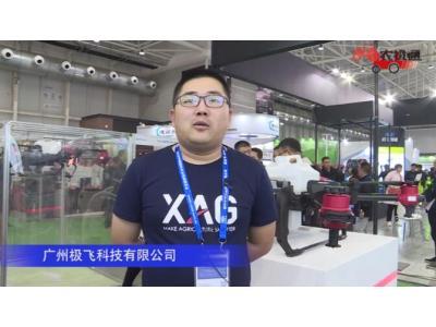 廣州極飛科技有限公司-2019中國農機展視頻