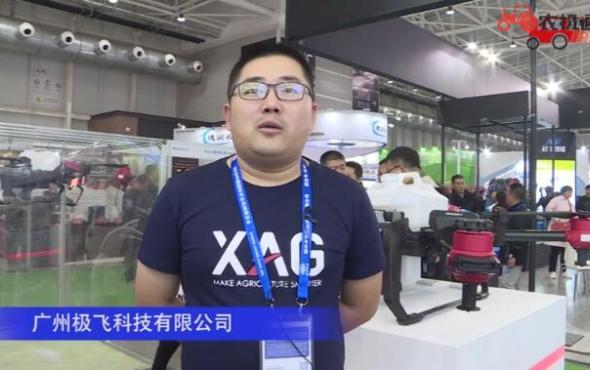 广州极飞科技有限公司-2019中国ballbet网页版展视频