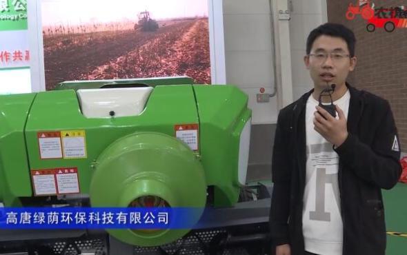 高唐绿荫环保科技有限公司-2019中国农机展视频