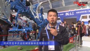 鄭州市龍豐農業機械裝備制造有限公司-2019中國農機展視頻