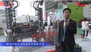 煙臺杰瑞石油裝備技術有限公司(2)-2019中國農機展視頻