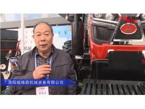 洛阳福格森机械装备有限公司(2)-2019中国农机展视频