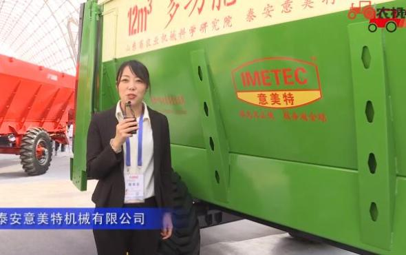 泰安意美特機械有限公司(2)-2019中國農機展視頻