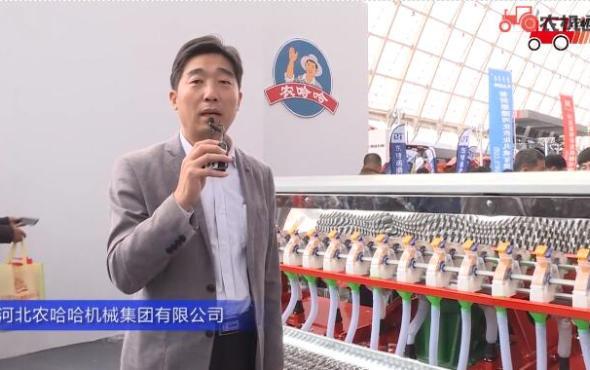河北农哈哈ybke集团有限公司(1)-2019中国雷火展视频