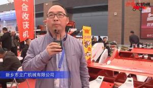 新鄉市立廣機械有限公司-2019中國農機展視頻