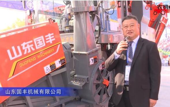 山東國豐機械有限公司(1)-2019中國農機展視頻