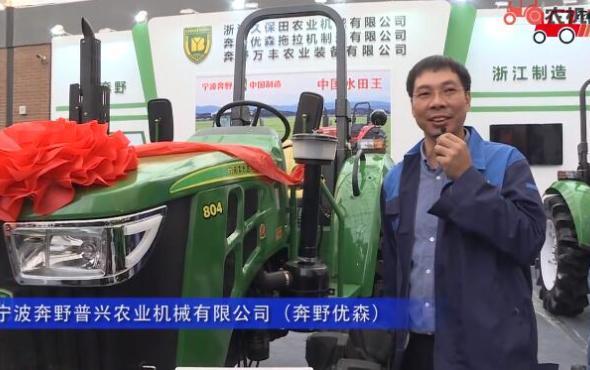 寧波奔野普興農業機械有限公司(奔野優森)-2019中國農機展視頻