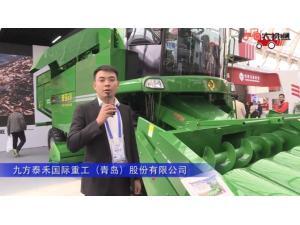 九方泰禾國際重工(青島)股份有限公司-2019中國農機展視頻