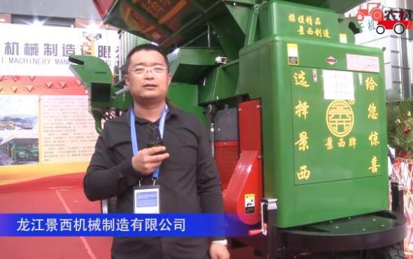 龍江景西機械制造有限公司-2019中國農機展視頻