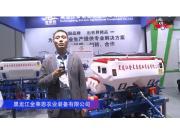 黑龙江金莱恩农业装备有限公司-2019中国农机展视频