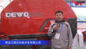 黑龙江德沃科技开发有限公司-2019中国农机展12bet滚球