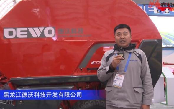 黑龍江德沃科技開發有限公司-2019中國農機展視頻