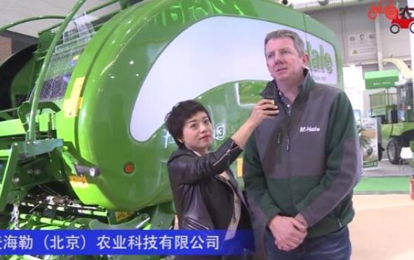 麥克海爾(McHale)工程無限責任公司-2019中國農機展視頻