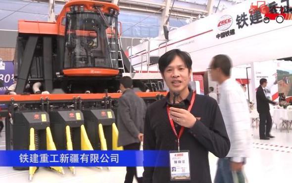 铁建重工新疆有限公司-2019中国农机展视频