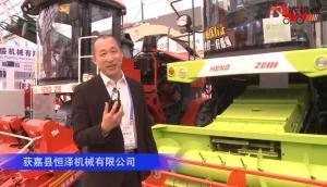 获嘉县恒泽机械有限公司-2019中国农机展视频