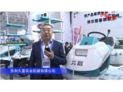 蘇州久富農業機械有限公司-2019中國農機展視頻