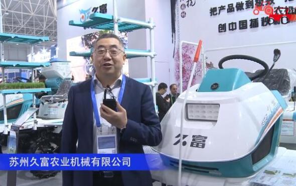 苏州久富农业机械有限公司-2019中国ballbet网页版展视频