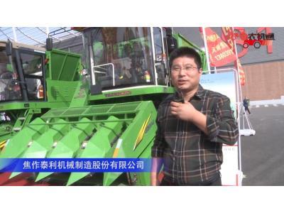 焦作泰利机械制造股份有限公司-2019中国农机展视频