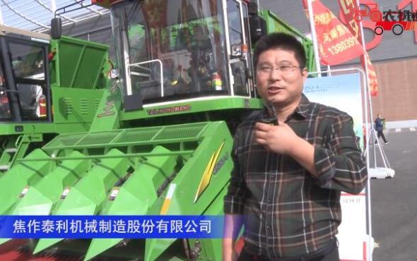 焦作泰利機械制造股份有限公司-2019中國農機展視頻