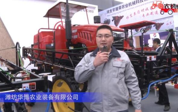 濰坊華博農業裝備有限公司(1)-2019中國農機展視頻