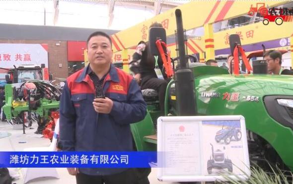 潍坊力王农业装备有限公司-2019中国农机展视频
