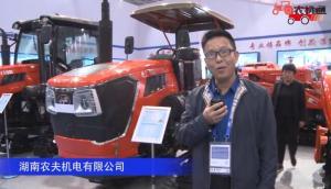 湖南農夫機電有限公司-2019中國農機展視頻