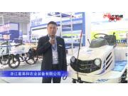 浙江星萊和農業裝備有限公司-2019中國農機展視頻