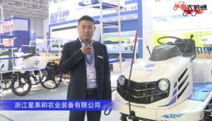 浙江星莱和农业装备有限公司-2019中国农机展视频