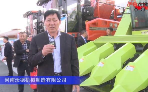 河南沃德raybet08雷电竞有限公司-2019中国raybet展[raybet下载iphone]视频