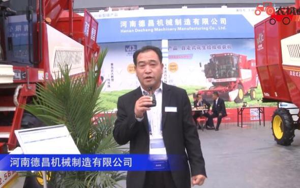 河南德昌机械制造有限公司-2019中国ballbet网页版展视频