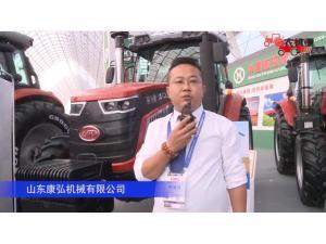 山東康弘機械有限公司-2019中國農機展視頻