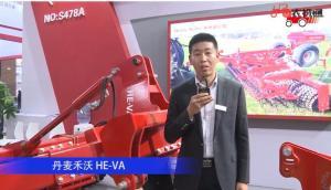丹麥禾沃(HE-VA)-2019中國農機展視頻