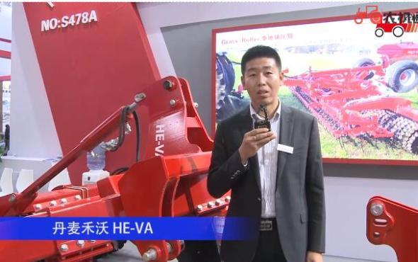 丹麦禾沃(HE-VA)-2019中国农机展视频