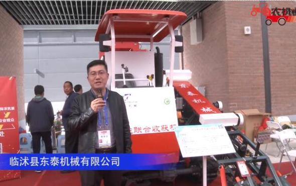 臨沭縣東泰機械有限公司-2019中國農機展視頻